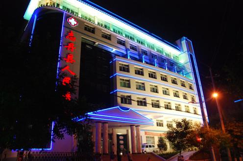 志丹县人民医院